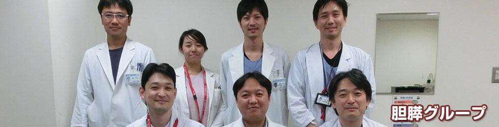 胆膵グループ