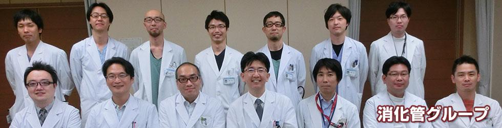 消化管グループ