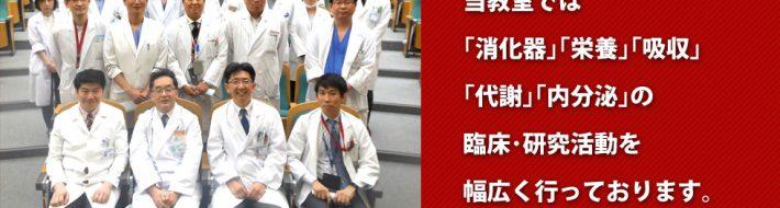 名古屋市立大学大学院医学研究科 消化器・代謝内科学